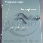 Усиленные завесы, 2 винтовых ключа для винтового замка